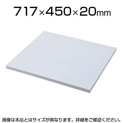 中棚 W717×450×20mm