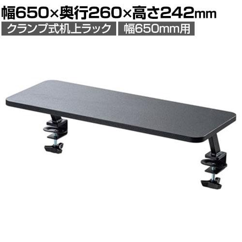 [オプション]クランプ式机上ラック 幅650×奥行260mm MR-LC305BK
