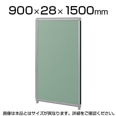 OGシリーズパーティション W900×H1500mm SS-OG-159CG