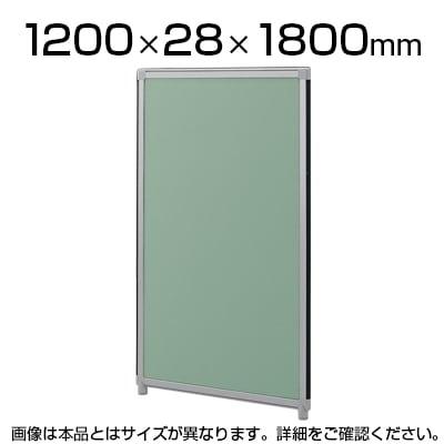 OGシリーズパーティション W1200×H1800mm SS-OG-182CG