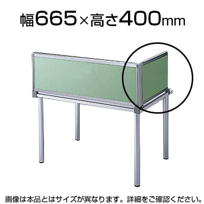 デスクパネル・サイドパネル OUシリーズ W665×H400mm SS-OU-04DCA