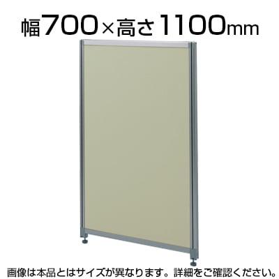 OUシリーズDパネルパーティション W700×H1100mm SS-OU-1170C
