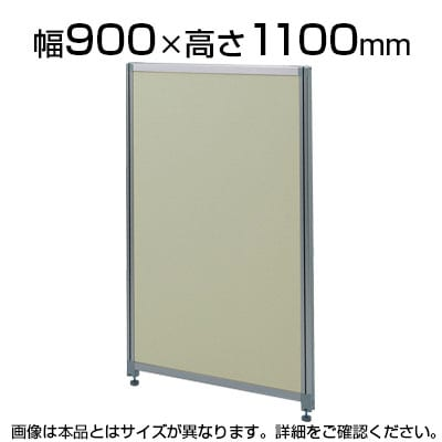 OUシリーズDパネルパーティション W900×H1100mm SS-OU-1190C