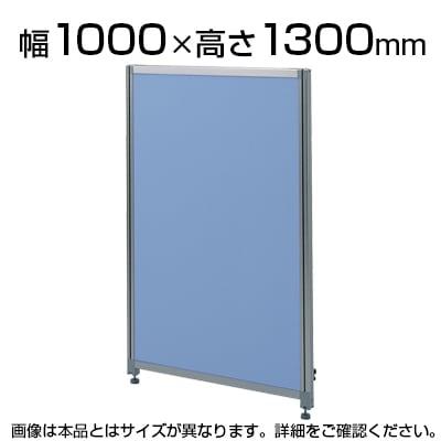 OUシリーズDパネルパーティション W1000×H1300mm SS-OU-1310C