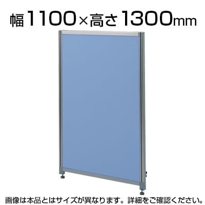 OUシリーズDパネルパーティション W1100×H1300mm SS-OU-1311C