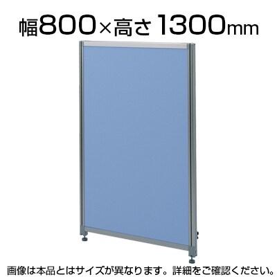 OUシリーズDパネルパーティション W800×H1300mm SS-OU-1380C