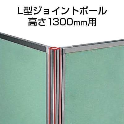 パーティションDパネル用L型ジョイントポール(H1300用) SS-OU-13LJP