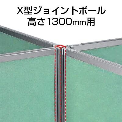 パーティションDパネル用X型ジョイントポール(H1300用) SS-OU-13XJP