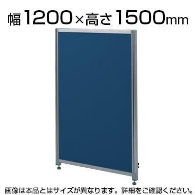 OUシリーズDパネルパーティション W1200×H1500mm SS-OU-1512C