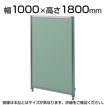 OUシリーズDパネルパーティション W1000×H1800mm SS-OU-1810C