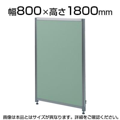 OUシリーズDパネルパーティション W800×H1800mm SS-OU-1880C