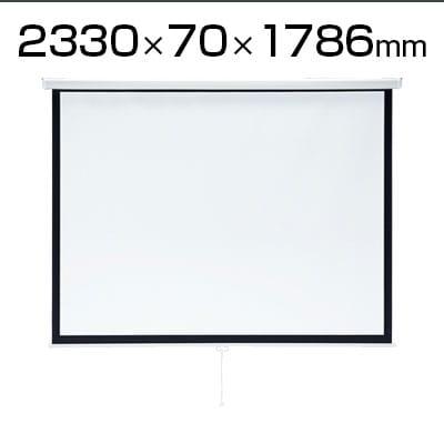 プロジェクタースクリーン(吊り下げ式) W2330×D70×H1810mm