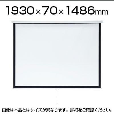 プロジェクタースクリーン(吊り下げ式) W1930×D70×H1510mm