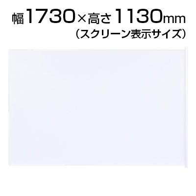 プロジェクタースクリーン(マグネット式) W1750×D13×H1180mm