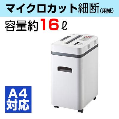 ペーパー&CDシュレッダー マイクロカット 2×12mm 16リットル CD・カード対応 セキュリティーレベル5 幅235×奥行354×高さ471mm 個人情報 セキュリティ