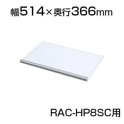 RAC-HP8SC用スライダー棚 W514×D366×H86mm