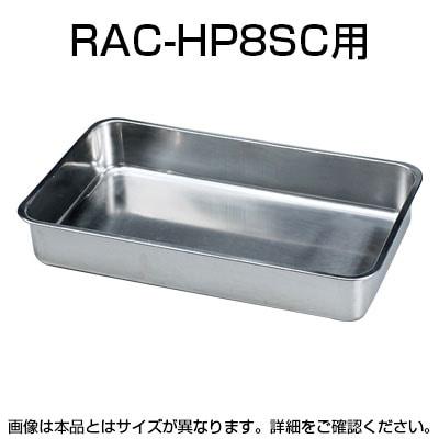 RAC-HP8SC用ステンレストレー W480×D288×H77mm