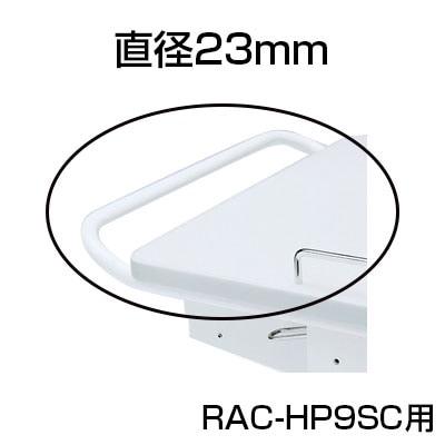 RAC-HP9SC用取っ手 直径23mm