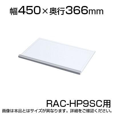 RAC-HP9SC用スライダー棚 W450×D366×H86mm