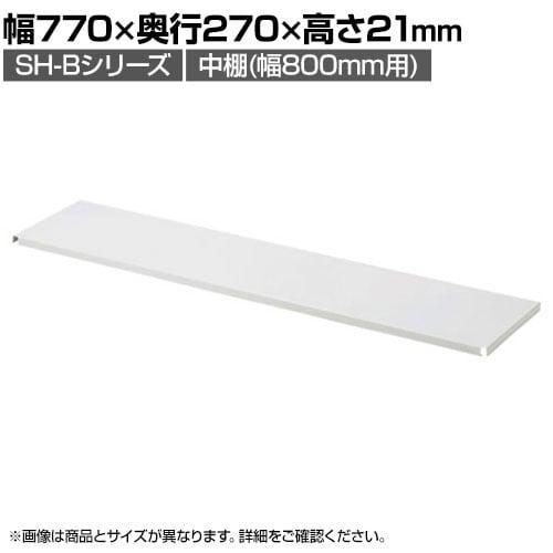 [オプション]中棚(SH-Bシリーズ) 幅770×奥行270mm SH-BN080