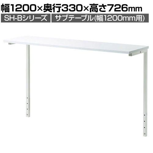 [オプション]サブテーブル(SH-Bシリーズ) 幅1200×奥行330mm SH-BS120