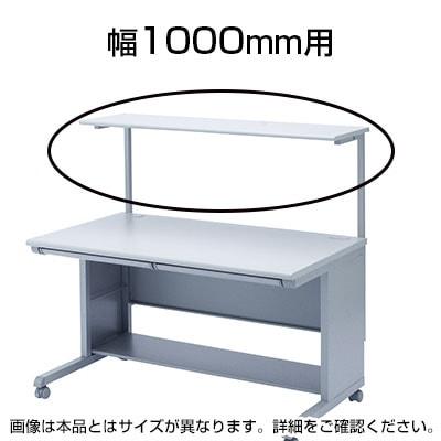 SH-FDシリーズ用 サブテーブル 幅1000mm用