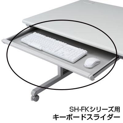 SH-FKシリーズ用 キーボードスライダー