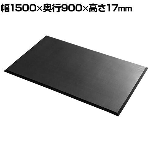 疲労軽減マット 幅1500×奥行900mm SNC-MAT6