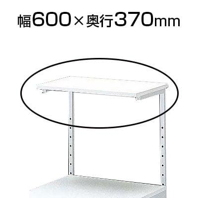 サブテーブル W600×D370×H170~520mm