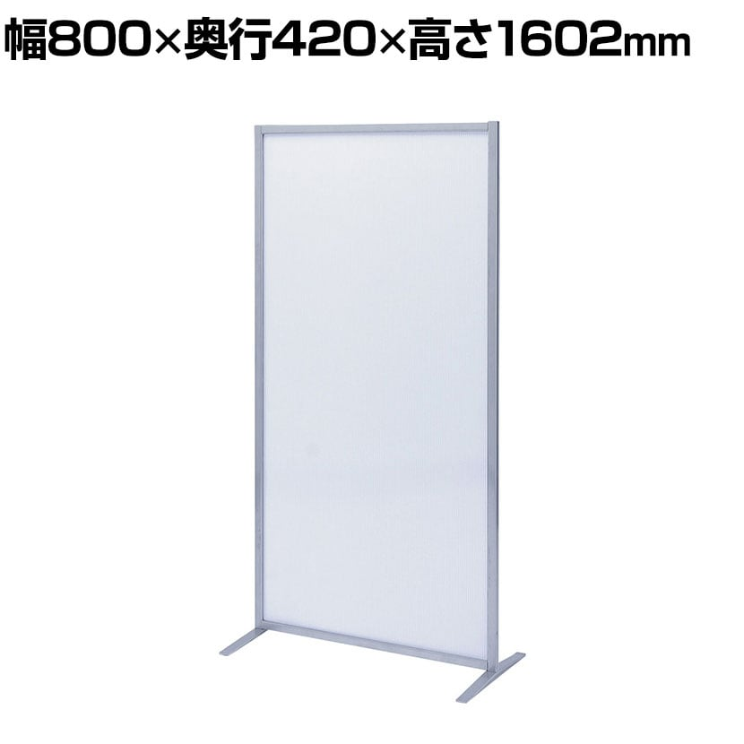 パーティション 半透明仕様 W800×H1602mm SS-SPT-0816N