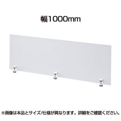デスク用パーティション 幅1000mmデスクパネル(クランプ式)