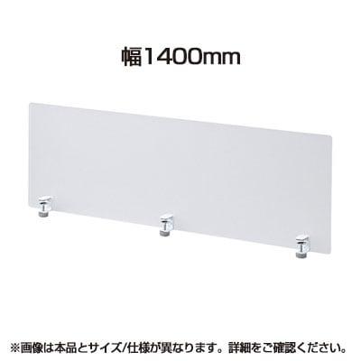 デスク用パーティション 幅1400mmデスクパネル(クランプ式)