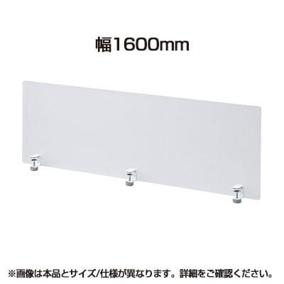 デスク用パーティション 幅1600mmデスクパネル(クランプ式)