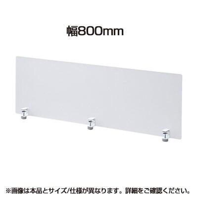 デスク用パーティション 幅800mmデスクパネル(クランプ式)