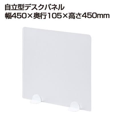 自立型デスクパネル 幅450×奥行105×高さ450mm(自立式)