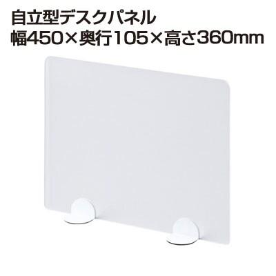 自立型デスクパネル 幅450×奥行105×高さ360mm(自立式)