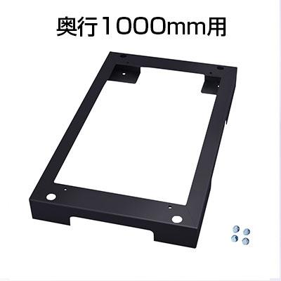 チャンネルベース ブラック(奥行1000用) W600×D1000×H100mm