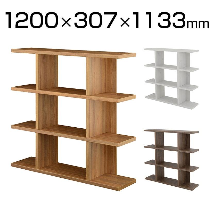 見せる収納 木製 マルチオープンシェルフ 3段 幅1200×高さ1133mm