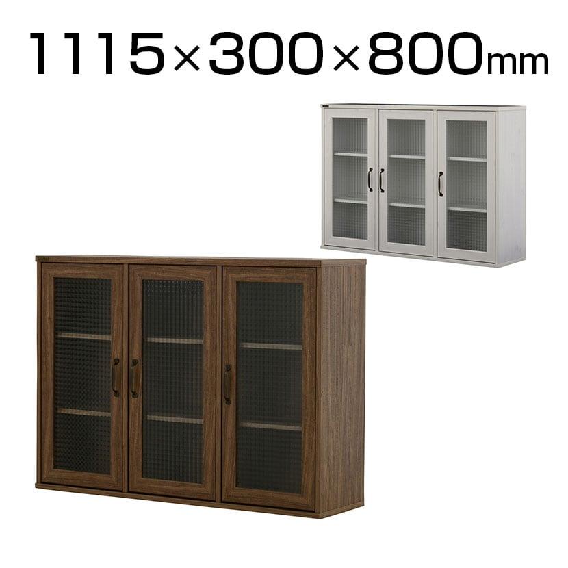 自由に上下を組み合わせられる 木製 両開きキャビネット(上用) 幅1115mm