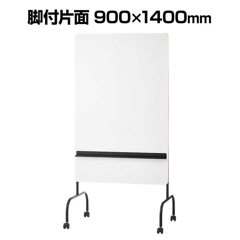 スタッキングホワイトボード 幅900×高さ1400タイプ 縦型 幅900×奥行670×高さ1800mm 白板