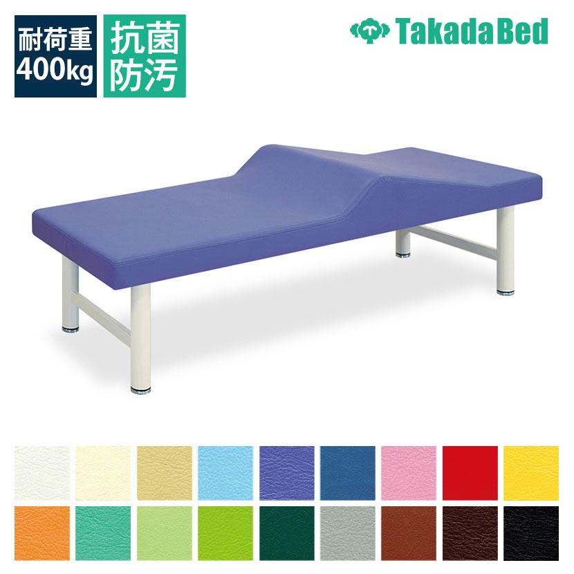 高田ベッド マウンテンベッド 診察/施術台 マウンテンシート採用 安定脚部 専門家向け TB-1015 サイズ/カラー(18色)選択可能