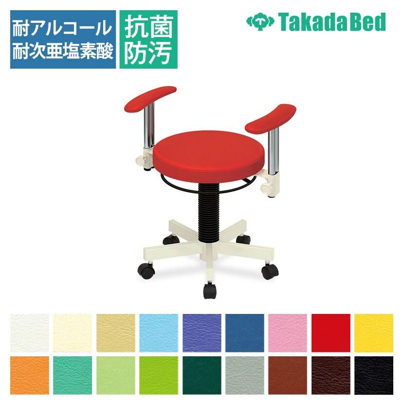 高田ベッド ソファー・チェア TB-1026-01 PTスツールA(キャスター付き) 診察室/処置室 高さ調節機能付アームレスト 360°回転式座面 カラー(18色)選択可
