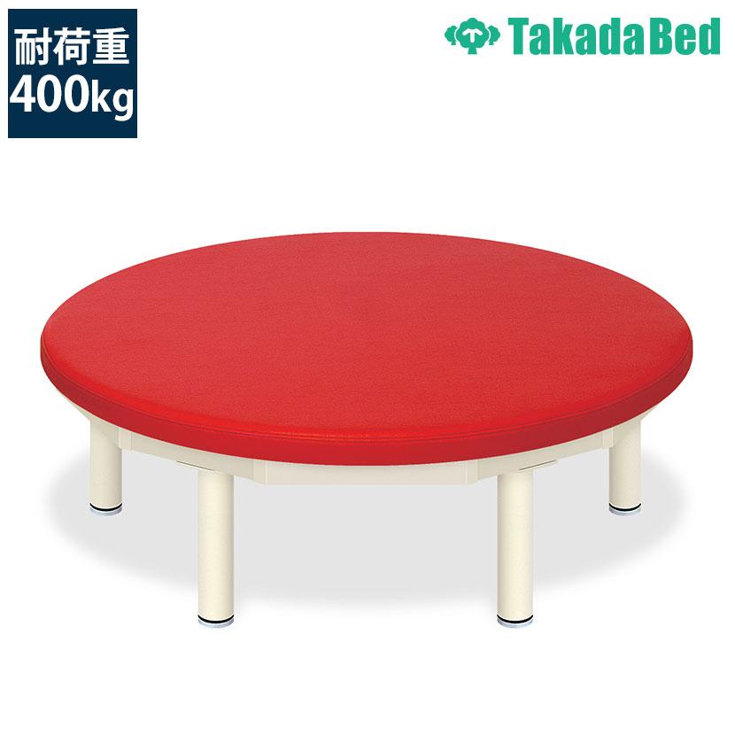 高田ベッド 訓練台 TB-1064-01 サークルホーム(01) リハビリ 硬質ウレタンフォーム採用 安心移動 低床設計 サイズ/カラー(18色)選択可能