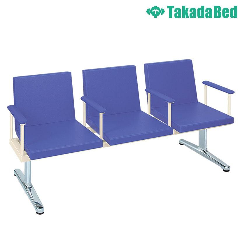 高田ベッド ソファー・チェア TB-1119-02 ARサライ(三人掛) 硬質モールドウレタン採用 待合室 衛生的 鏡面仕上げアルミベース仕様 カラー(18色)選択可能