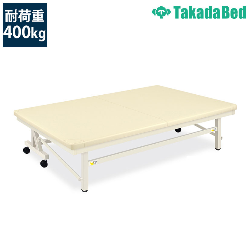 高田ベッド 訓練台 TB-1181 ベンダーホーム コンパクト 簡単移動/収納 直径6cmキャスター搭載 低床仕様 サイズ/カラー(18色)選択可能