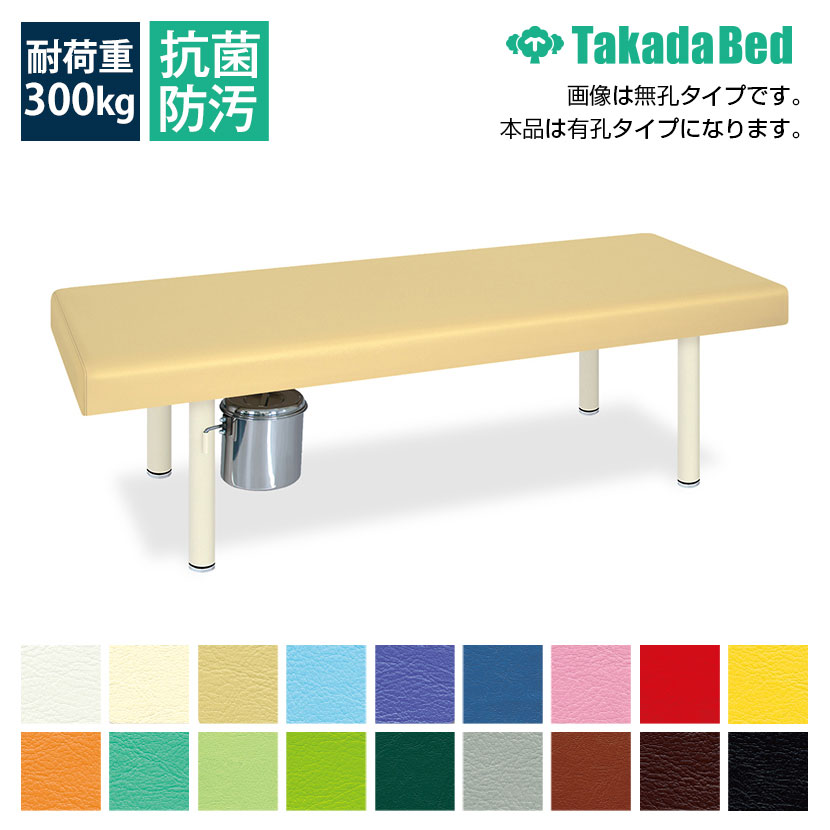 高田ベッド DXベッド(ステンレス製汚物缶付き) 診察/施術台 有孔タイプ TB-1249U サイズ/カラー(18色)選択可能
