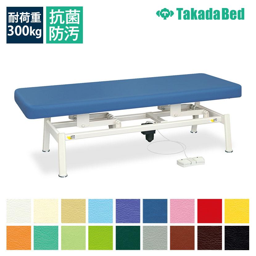 高田ベッド 電動昇降診察台 天板かどまる加工 フットスイッチ仕様 高安定ハの字脚 TB-1321 サイズ/カラー選択可
