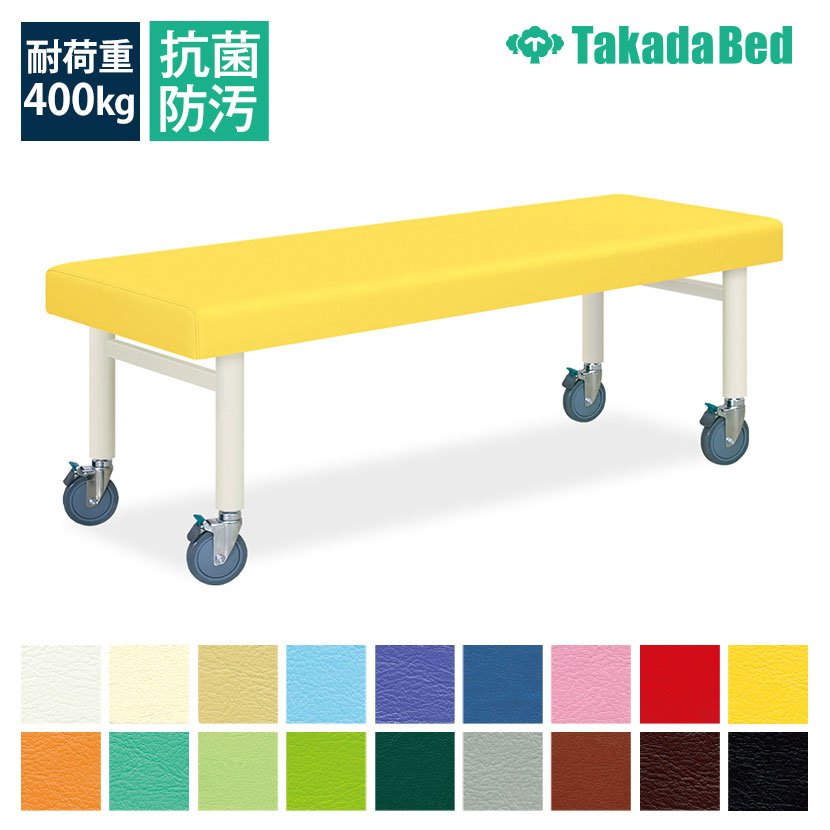 高田ベッド キャスタ150 診察/施術台 移動時安定性 直径150mmダブルロックキャスタ採用 TB-1416 サイズ/カラー(18色)選択可能