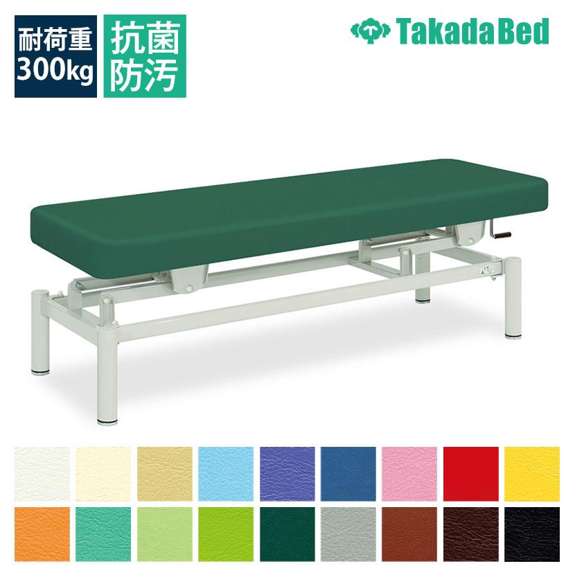 高田ベッド 手動昇降ベッド 施術ベッド 低反発手動ハイロー(無孔) TB-150
