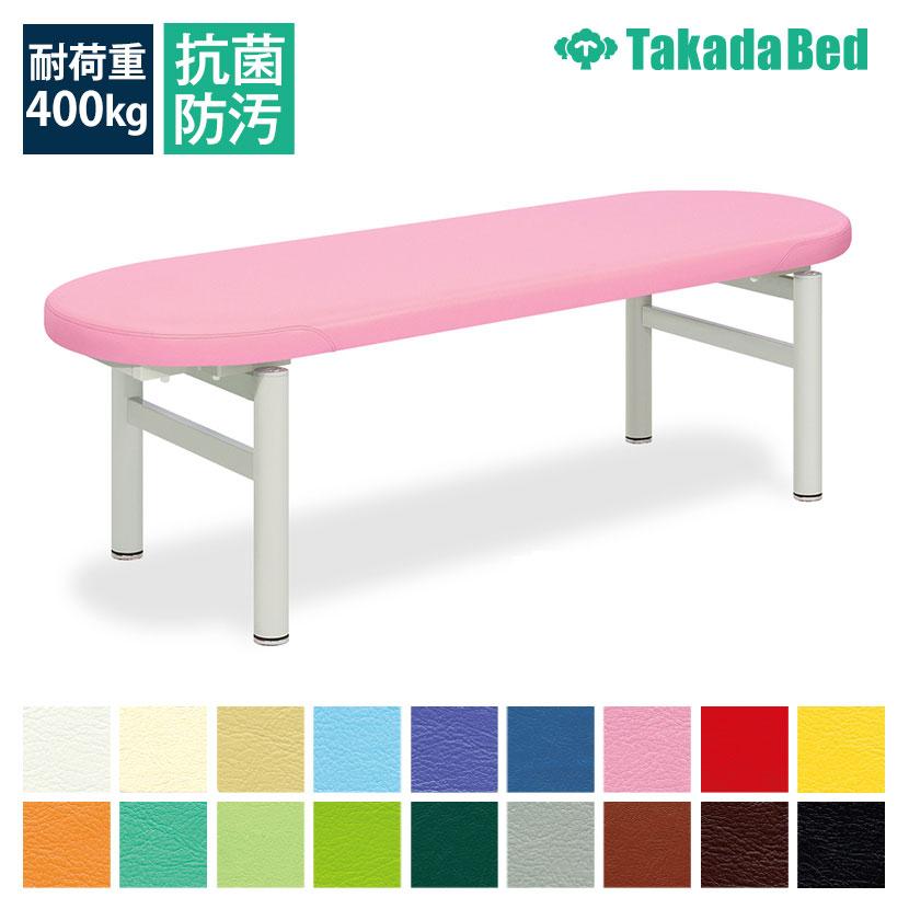 高田ベッド フィールド 診察/施術台 両端ラウンド形状 頭部足部アプローチ良好設計 TB-248 サイズ/カラー(18色)選択可能